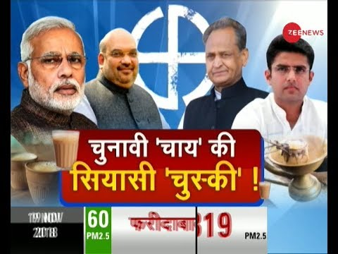 Xxx Mp4 Watch 39 Chai Pe Charcha 39 On Rajasthan Assembly Election 2018 3gp Sex