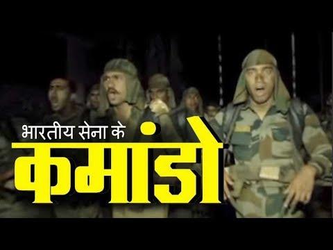 Xxx Mp4 कैसे फौलाद बनते हैं भारतीय सेना के कमांडो Bharat Tak 3gp Sex