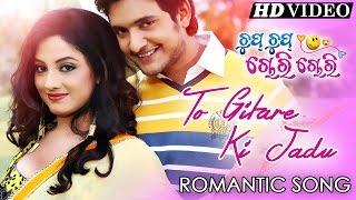 TO RUPARE KI JADU | Romantic Film Song I CHUP CHUP CHORI CHORI I Sarthak music