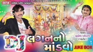 Gujarati Painavu Bun Ne | DJ Lagan No Mandavo | Jignesh Kaviraj | Gujarati