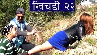 Nepali comedy khichadee 22 by www.aamaagni.com