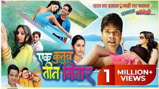 Ek Kutub Teen Minar | Bharat Jadhav, Vijay Chavan, Amruta Deshmukh | Marathi Comedy Full Movie