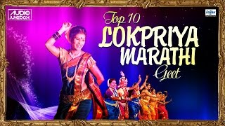 Top 10 Lokpriya Marathi Geet मराठी गाणी - Superhit Old Marathi Songs Hits Nonstop