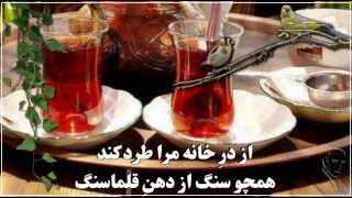Hassan Shahrestani, ♥ حسن شهرستانى ♥ غزل خراباتى « مادر ـ ايرج ميرزا »؛