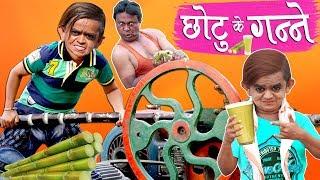 CHOTU KE GANNE | छोटू के गन्ने | Khandesh Hindi Comedy | Chotu Comedy Video