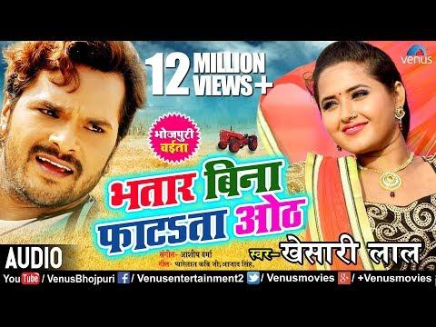 Xxx Mp4 Khesari Lal का खाटी देशी चईता Bhatar Bina Fatata Hoth New Bhojpuri Superhit Dehati Chaita SOng 3gp Sex