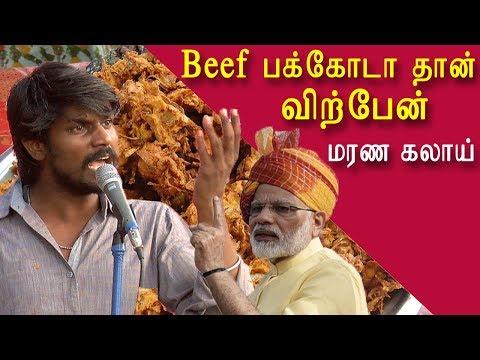 Xxx Mp4 I Will Sell Only Beef Pakoda Naam Tamilar Katchi Idumbavanam Karthik Speech Tamil Live News Redpix 3gp Sex