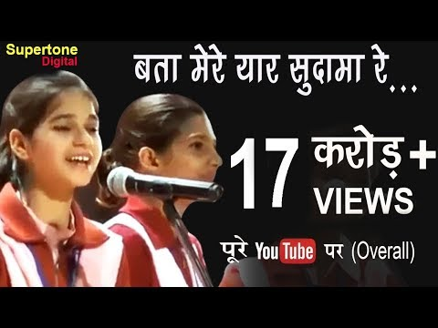 बता मेरे यार सुदामा रे ॥ 2017 BEST HARYANVI BHAKTI SONG || BATA MERE YAAR SUDAMA RE || BHAJAN