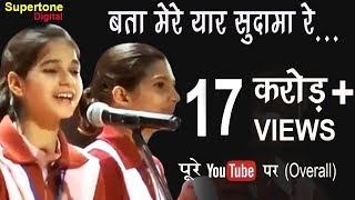 विधि देशवाल सुपरहिट भजन 2017 | बता मेरे यार सुदामा रे | Bata Mere Yaar Sudama Re | Vidhi New Song