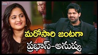 Prabhas Anushka New Movie | Prabhas Radha Krishna Movie | Prabhas 20th Movie | Telugu Stars