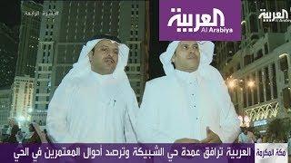 وجوه من الحرمين | هذه هي مهام عمدة الحرم في مكة المكرمة