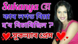 Love Story of Sukanya Rajguru, কাৰ লগত বিয়া হ'ব বিচাৰিছিল বাল্যকালত ? Interview with Bhukhan Pathak