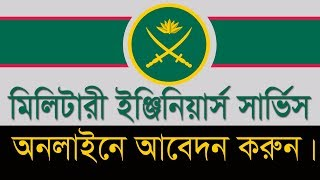 Millitary Engineer's Service || How to Apply Government Job Online bd