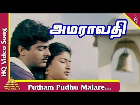 Xxx Mp4 Putham Pudhu Malare Video Song Amaravathi Tamil Movie Songs Ajith Kumar Sanghavi Pyramid Music 3gp Sex