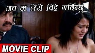 अब म तेरो बिहे गर्दिन्छु   Movie Clip   Hamro Maya Juni Juni Lai