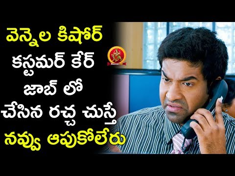 Xxx Mp4 Vennela Kishore As Customer Care Executive Latest Telugu Comedy Scenes Vennela Kishore Comedy 3gp Sex