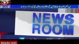 Pakistan media latest news : A big fine on Pakistan