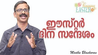 Happy Easter l Madhu Bhaskaran