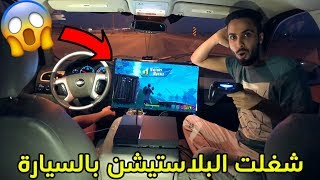 كيف تلعب بلاستيشن بالسيارة وانت مسافر!!!😱⛔️🎮