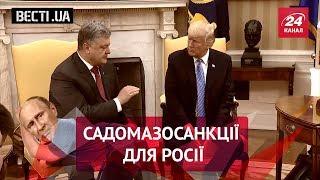 Вєсті.UA. Російська версія зустрічі Порошенка з Трампом