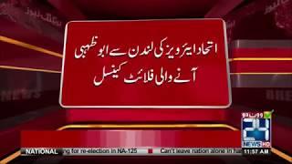 Nawaz Sharif Aur Maryam Nawaz Ki Jumay Ko Any Wali Flight Cancel | 24 News HD