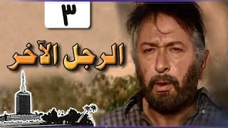 الرجل الآخر ׀ ميرفت أمين – نور الشريف ׀ الحلقة 03 من 33