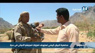 كيف سيساهم كفح جماح الحوثي بعد بسط الجيش السيطرة على العديد من المواقع؟