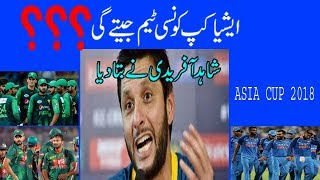 Shahid Afridi Talking About The Winner Of Asia Cup 2018 | Shahid Afridi Talkingin Asia cup