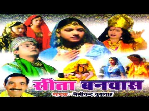 Xxx Mp4 Kissa Sita Banwas Ramayan Nemichand Kushwaha Trimurti Cassettes 3gp Sex