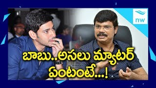 Director Boyapati Srinu Next Movie With Prince Mahesh Babu | Tollywood News | New Waves