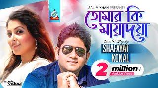 তোমার কি মায়া-দয়া নাই? Tomar Ki Maya Doya Nai - Shafayat - Music Video