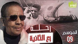 AmouddouTV135 Expédition RAII رحلة رع الثانية