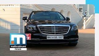 Features Of New Mercedes-Benz S-Class| First Drive, Episode 211| Mathrubhumi News