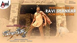 "Maanikya ""INTRODUCTION OF RAVI SHANKAR"" Scene Full HD, Feat. Ravishankar, Sudeep & others"