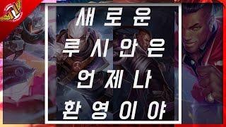 SKT T1 BANG LUCIAN|드디어! 루시안이! 부활했다! 고고! [ Play Highlight ]