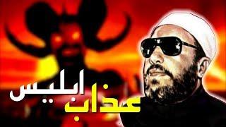 هل تعلم كيف سيُعذب ابليس بالنار و هو مخلوق من النار - مع الشيخ كشك