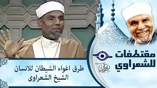 الشيخ الشعراوي | طرق اغواء الشيطان للانسان الشيخ الشعراوى