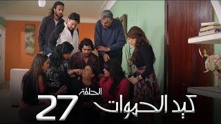 مسلسل كيد الحموات الحلقة | 27 | Ked El Hmwat Series Eps