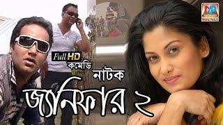 হাসির নাটক । অভিনয় পাগল। Bangla Natok । Ovinoy Pagol l মির সাব্বির,শ্রাবন্তী,মিজান,আরফান আহমেদ Etc