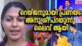 റെയ്ജനുമായി പ്രണയം:അനുശ്രീ പറയുന്നു ലൈവ് ആയി| Anusree live to say about marriage with Raijan