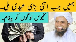Hame Jab Itni Badi Eidi Mili | Kanjoos Logo Ko Paigham | Mufti Tariq Masood | Islamic Group
