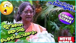 ഇവനെ ഞാൻ ശെരിയാക്കും | Philomina, Sudeesh Comedy Scenes | Malayalam Comedy Scenes [HD]