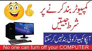 Best Computer Tips And Tricks 2017 Urdu/Hindi