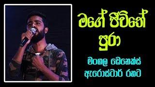 මංගල ඩෙනෙක්ස් ඇරොස්ටාර් සමග | Mangala Denex With Arrowstar Balapitiya 2019