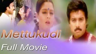 Mettukudi Tamil Full Movie : Karthik, Nagma, Gemini Ganesan