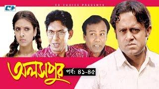 Aloshpur | Episode 41-45 | Chanchal Chowdhury | Bidya Sinha Mim | A Kha Ma Hasan