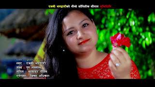 Luki Chipi : Rajani Bhandari || New Nepali Romantic Song 2017