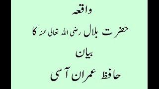 Waqia Hazrat Bilal Razi ALLAH Tala Unho by Hafiz Imran Aasi