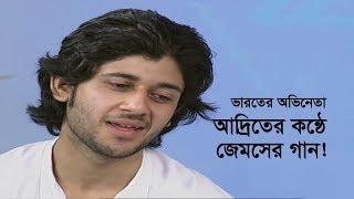 ভারতের অভিনেতা আদ্রিতের কন্ঠে জেমসের গান!   Adrit Roy   Noor Jahan