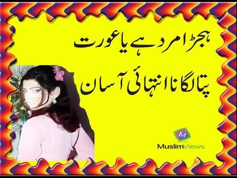 Xxx Mp4 Hijra Ki Pehcahn Wo Mard Ha Ya Oraat Shemale Mard Hota Ha Ya Orat Hazrat Ali Ka Fysla Muslim Views 3gp Sex